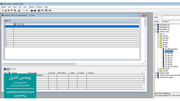 نمایندگی زیمنس - آموزش پیکربندی PLC S7-300 - 11