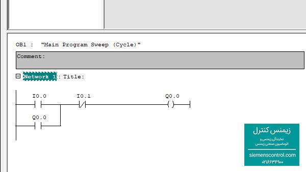 پیاده سازی latch و unlatch با ورودی normal open در PLC S7-300 نمایندگی زیمنس