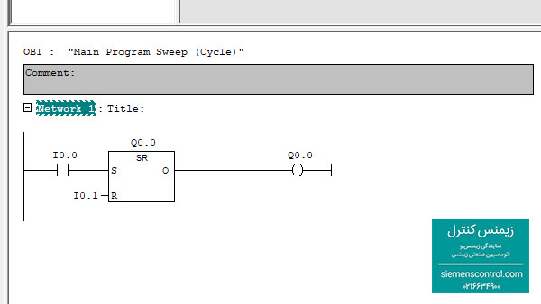 نمایندگی زیمنس ، بلوک Set/Reset و نحوه عملکرد آن - مثال