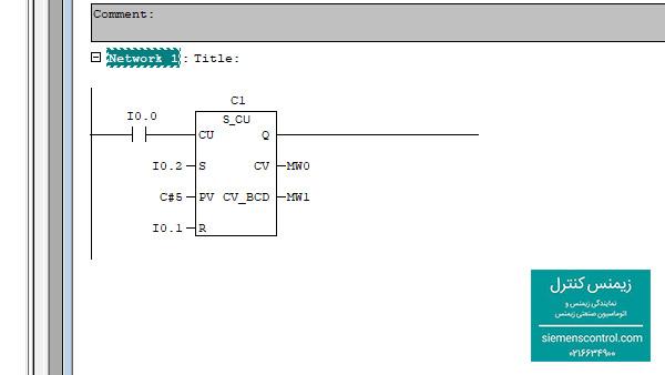 نمایندگی زیمنس، طراحی مثال با استفاده از شمارنده CU