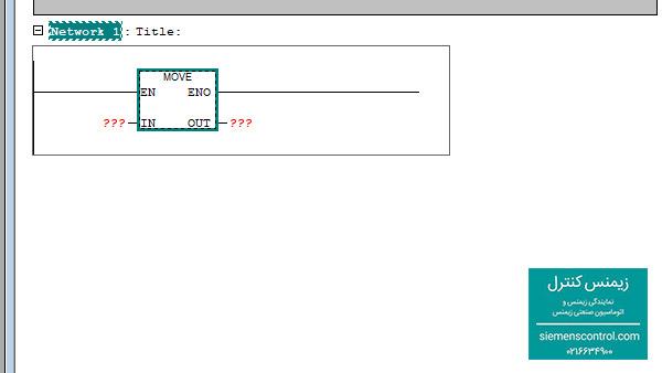 نمایندگی زیمنس، نحوه استفاده از دستور move در PLC S7-300 - 01