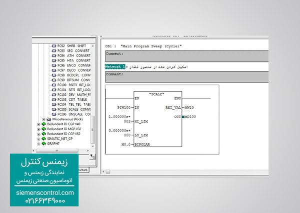 دستور SCALE در طراحی برنامه کمپرسور با PLC S7-300 نمایندگی زیمنس