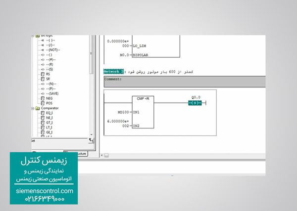 دستور Set در طراحی برنامه کمپرسور با PLC S7-300 نمایندگی زیمنس