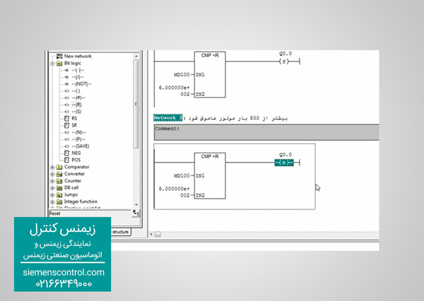 چک کردن ورودی دستور Scale در طراحی برنامه با PLC S7-300 نمایندگی زیمنس