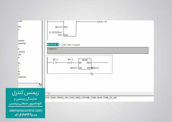 انتقال مقادیر ورودی از یک رجیستر به رجیستر دیگر در PLC S7-300 نمایندگی زیمنس