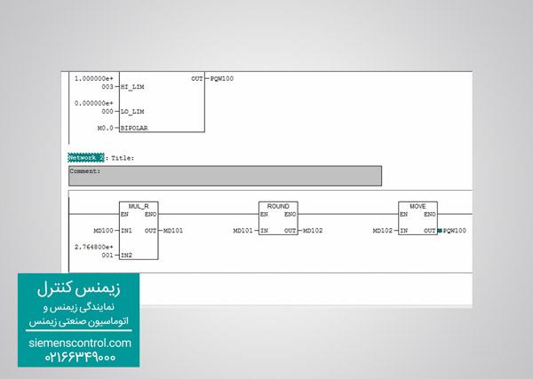 افزودن دستور UNSCALE در برنامه نویسی PLC S7-300 زیمنس بخش دو