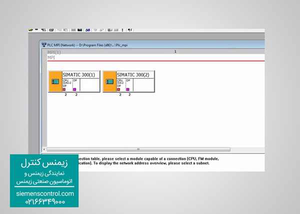 پیکربندی ارتباط MPI بین پی ال سی های S7-300 نمایندگی زیمنس