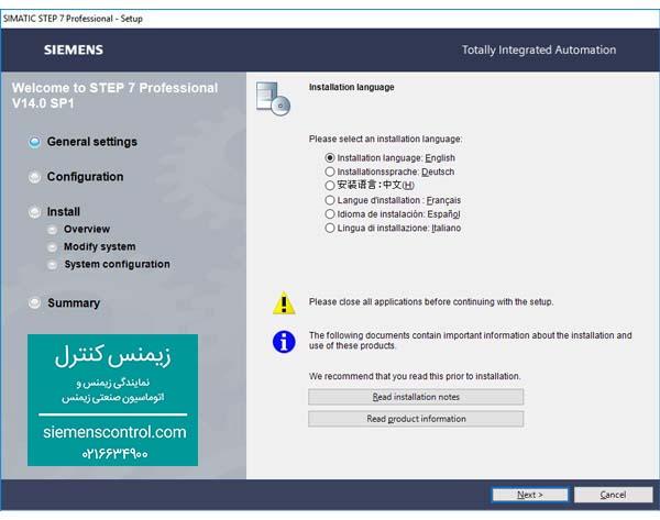 آموزش پی ال سی S7-1200 زیمنس قسمت 1 نصب نرم افزار TIA Portal زیمنس 3
