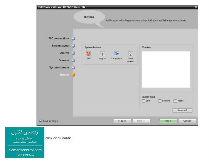 تنظیمات button hmi در نمایندگی زیمنس ایران