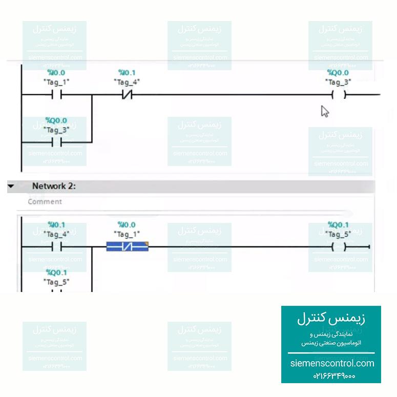 نمایندگی زیمنس ایران - آموزش HMI - دستور interlock