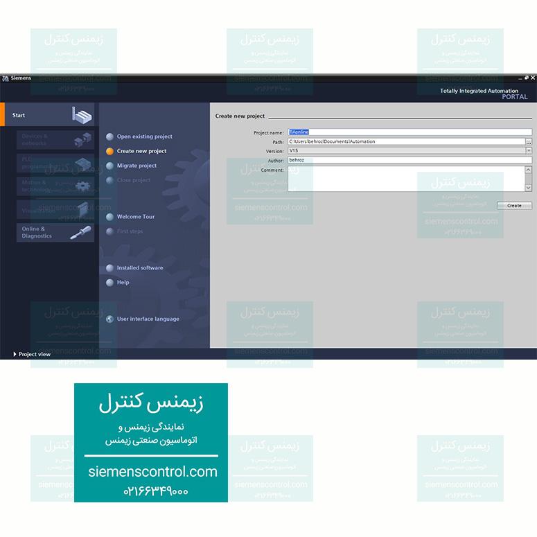 نمایندگی زیمنس - ایجاد یک پروژه جدید در نرم افزار تیاپورتال